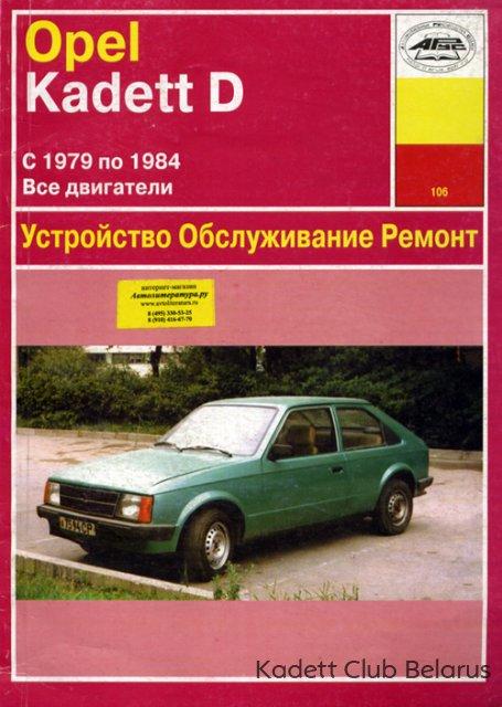 Руководство по эксплуатации, техническому обслуживанию и ремонту Opel Kadett D