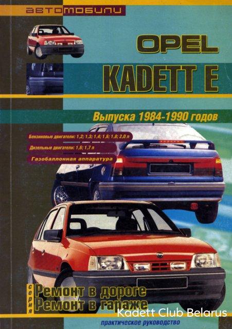 Руководство по эксплуатации, техническому обслуживанию и ремонту Opel Kadett E